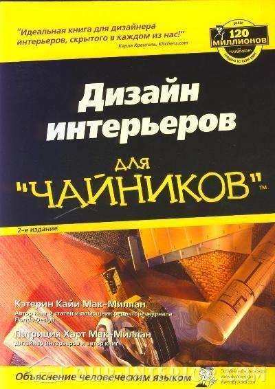 Книги по дизайн проектированию интерьера